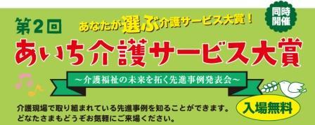 第2回あいち介護サービス大賞1.jpg