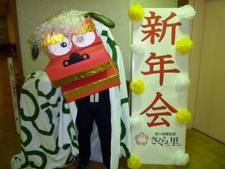 20110114新年会1.JPG