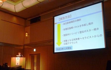 2013老健大会石川02.JPG